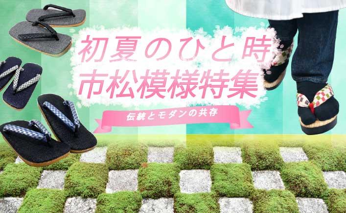 日本伝統の柄「梅」に込められた意味