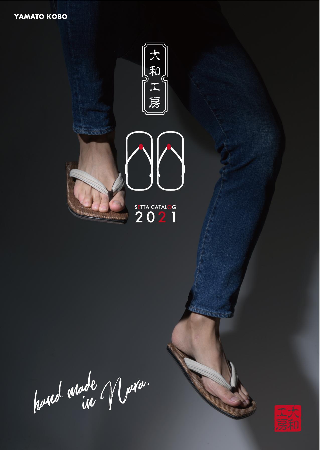 総合カタログ2021